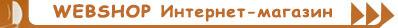 Webshop регистрация Lavylites